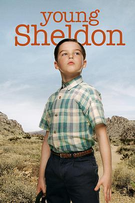 小谢尔顿 第四季剧照
