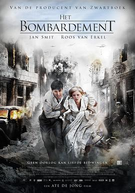 鹿特丹大轰炸