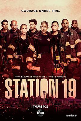 19号消防局 第三季