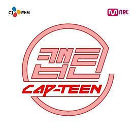 Cap-teen BT/迅雷下载