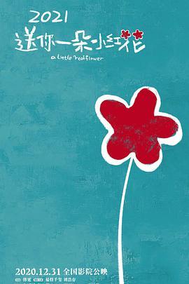 《送你一朵小红花》特别纪录