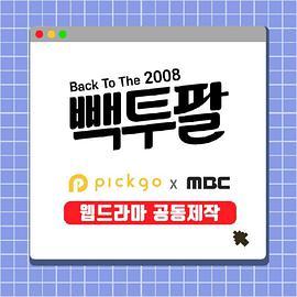 回到 2008 BT/迅雷下载