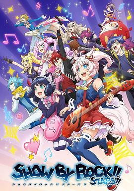 摇滚少女!!STARS!! BT/迅雷下载