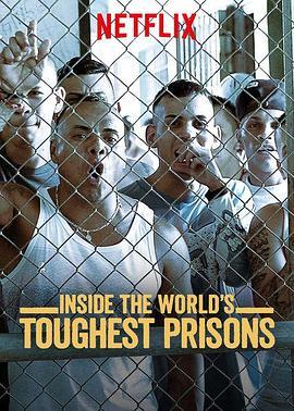 深入全球最难熬的监狱 第五季