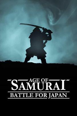 武士时代:为统一日本而战 BT/迅雷下载