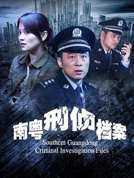 南粤刑侦档案