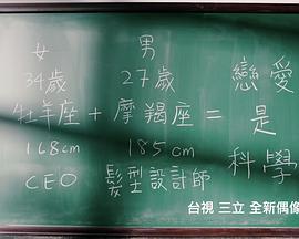 恋爱是科学 BT/迅雷下载