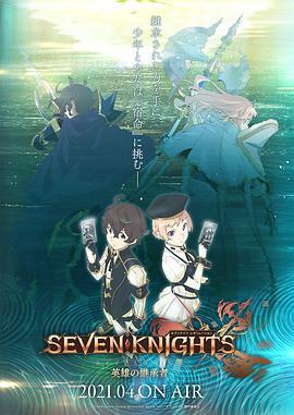 七骑士:革命-英雄的继承者-剧照