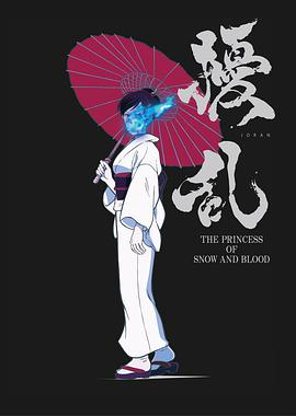 扰乱 The Princess of Snow and Blood