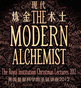 英国皇家学院圣诞讲座之现代炼金术师 BT/迅雷下载