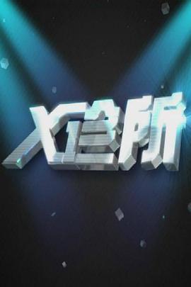 X诊所剧照