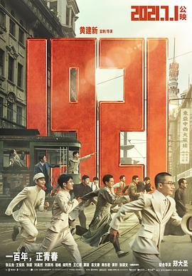 1921剧照