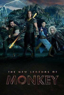 新猴王传奇 第一季