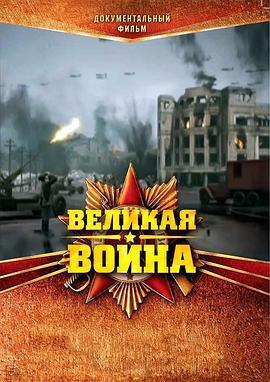 伟大的卫国战争 第一季 BT/迅雷下载