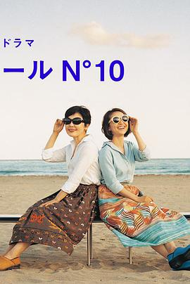 蔚蓝海岸 N°10剧照
