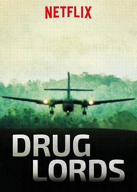 毒品大亨 第一季