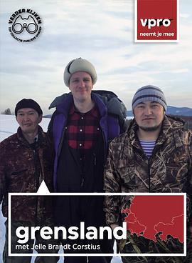 边境国家:从拉脱维亚到哈萨克斯坦 第一季