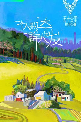 五十公里桃花坞-北京 BT/迅雷下载