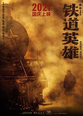 铁道英雄剧照