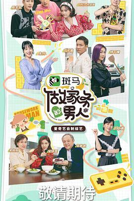 做家务的男人 第三季 BT/迅雷下载