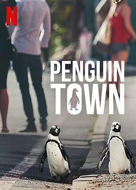 企鹅小镇 BT/迅雷下载