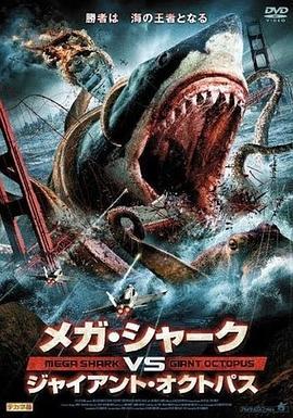 鲨鱼啾大战乌贼娘 BT/迅雷下载