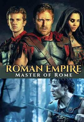 罗马帝国 第二季