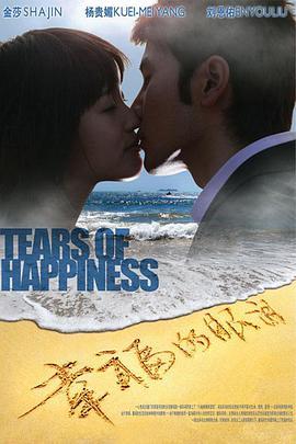 幸福的眼泪 BT/迅雷下载