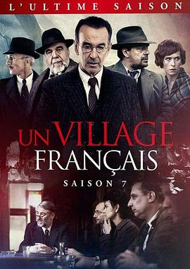 法兰西小镇 第七季 BT/迅雷下载