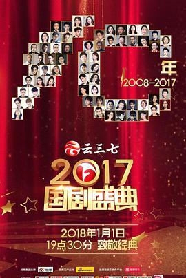 2017国剧盛典 BT/迅雷下载