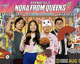 奥卡菲娜是来自皇后区的诺拉 第二季 BT/迅雷下载
