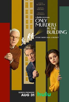 公寓大楼里的谋杀案 第一季剧照