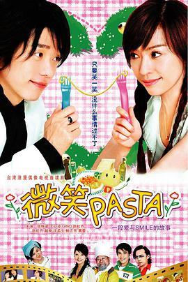 微笑Pasta BT/迅雷下载