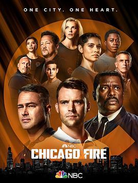 芝加哥烈焰 第十季