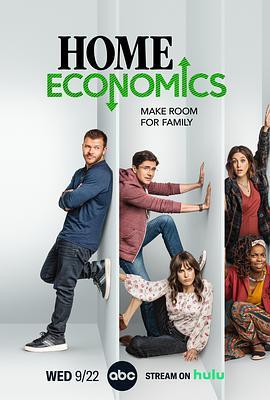 家庭经济学 第二季 BT/迅雷下载