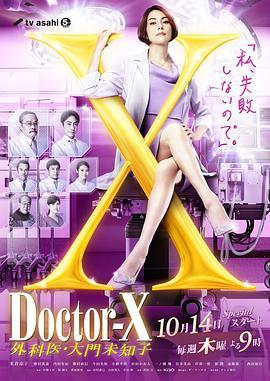X医生:外科医生大门未知子 第7季 BT/迅雷下载