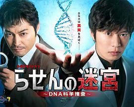 螺旋的迷宫:DNA科学搜查 BT/迅雷下载