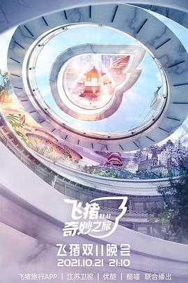 飞猪奇妙之旅 BT/迅雷下载