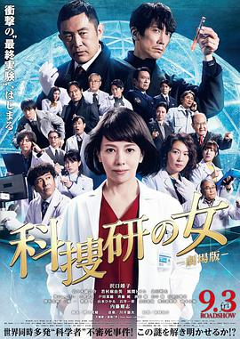 科搜研之女 剧场版 BT/迅雷下载