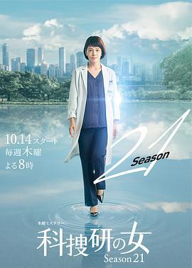 科搜研之女 第21季 BT/迅雷下载