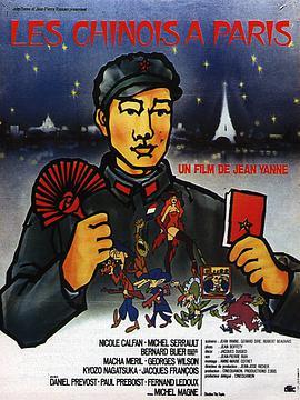 解放军在巴黎剧照