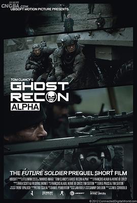汤姆·克兰西:幽灵行动阿尔法